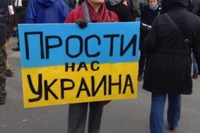 прости нас Украина (393x262, 27Kb)
