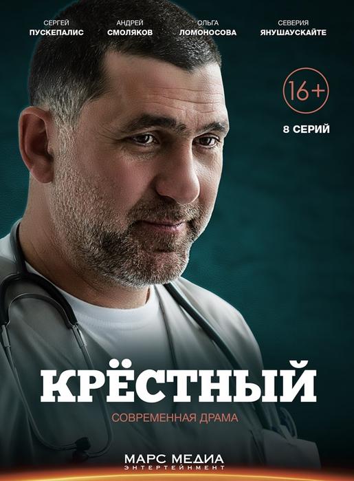 1419100942_krestnyy-2014 (515x700, 292Kb)