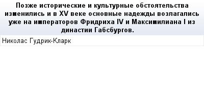 mail_87611623_Pozze-istoriceskie-i-kulturnye-obstoatelstva-izmenilis-i-v-XV-veke-osnovnye-nadezdy-vozlagalis-uze-na-imperatorov-Fridriha-IV-i-Maksimiliana-I-iz-dinastii-Gabsburgov. (400x209, 10Kb)