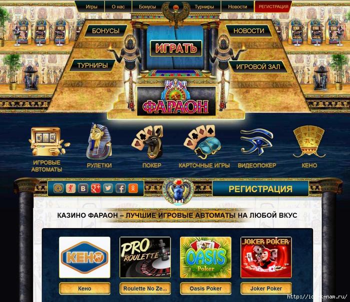 играть бесплатно в казино фараон