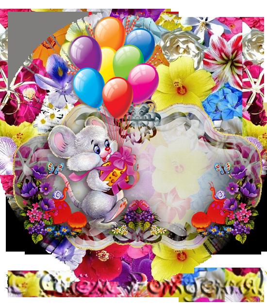 День Рождения -Красота! (550x628, 733Kb)