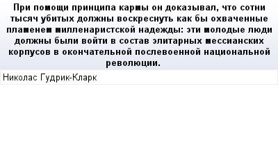 mail_87617872_Pri-pomosi-principa-karmy-on-dokazyval-cto-sotni-tysac-ubityh-dolzny-voskresnut-kak-by-ohvacennye-plamenem-millenaristskoj-nadezdy_-eti-molodye-luedi-dolzny-byli-vojti-v-sostav-elitarny (400x209, 13Kb)