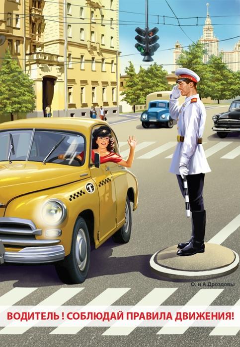 2128582_taksistka_v_cvete_kopiya_kopiya (483x700, 296Kb)