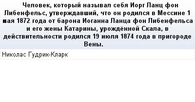 mail_87623293_Celovek-kotoryj-nazyval-seba-Iorg-Lanc-fon-Libenfels-utverzdavsij-cto-on-rodilsa-v-Messine-1-maa-1872-goda-ot-barona-Ioganna-Lanca-fon-Libenfelsa-i-ego-zeny-Katariny-urozdennoj-Skala-v- (400x209, 14Kb)