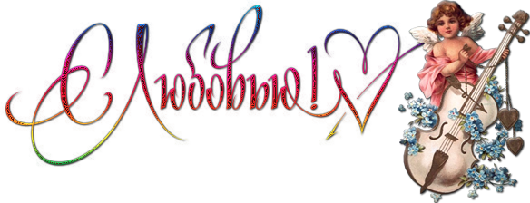 114635585_s_lyubovyu1 (584x224, 214Kb)