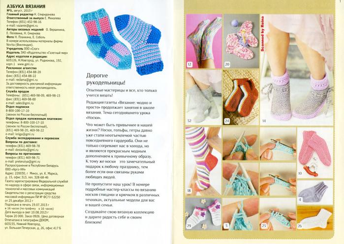 вязание спицами носочки для новорожденных если налоговая узнает