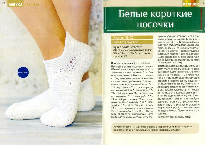 Короткие носочки вязать