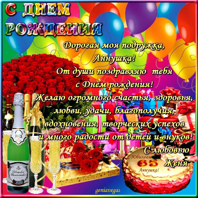 Поздравление для ани на день рождения не в стихах 622