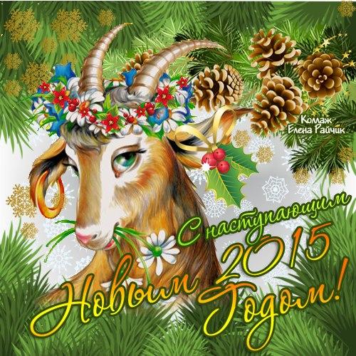 Флэш ролик поздравление с новым 2015 годом