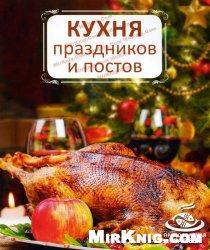 2920236_1419465301_kuhnyaprazdnikovipostov (210x250, 21Kb)