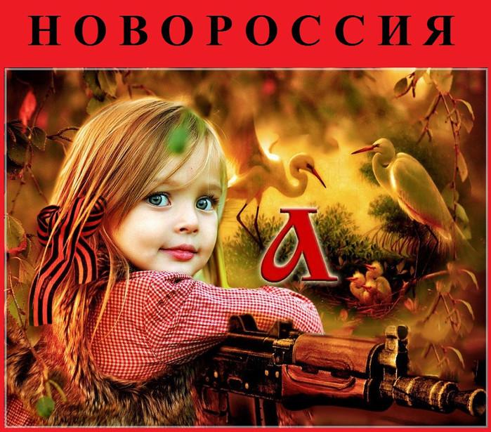 3925311_Novorossiya_molodaya (700x615, 192Kb)