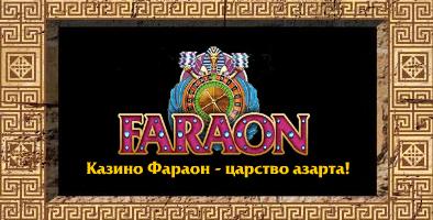 3059790_Kazino_Faraon__lychshie_azartnie_igri_na_luboi_vkys_1_ (394x200, 120Kb)