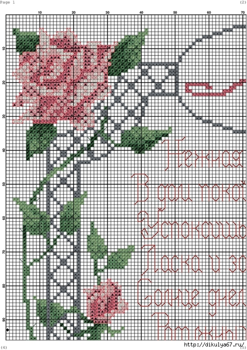 Схема вышивки крестом поэзия