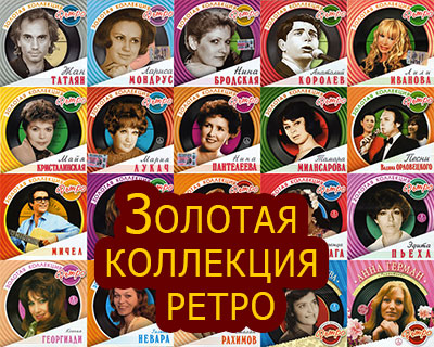 98990037_1360430528_gold_retro_collection (400x320, 78Kb)
