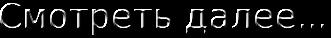 cooltext1858671194 (331x38, 9Kb)