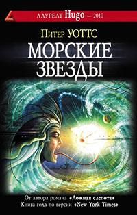 Piter_Uotts__Morskie_zvezdy (200x314, 46Kb)