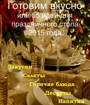 Ashampoo_Snap_2014.12.30_22h20m29s_001_ (350x408, 44Kb)