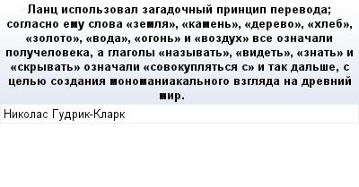 mail_87794703_Lanc-ispolzoval-zagadocnyj-princip-perevoda_-soglasno-emu-slova-_zemla_-_kamen_-_derevo_-_hleb_-_zoloto_-_voda_-_ogon_-i-_vozduh_-vse-oznacali-poluceloveka-a-glagoly-_nazyvat_-_videt_-_ (400x209, 14Kb)