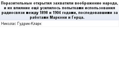 mail_87795040_Porazitelnye-otkrytia-zahvatili-voobrazenie-naroda-i-ih-vlianie-ese-usililos-popytkami-ispolzovania-radiosvazi-mezdu-1898-i-1904-godami-posledovavsimi-za-rabotami-Markoni-i-Gerca. (400x209, 10Kb)