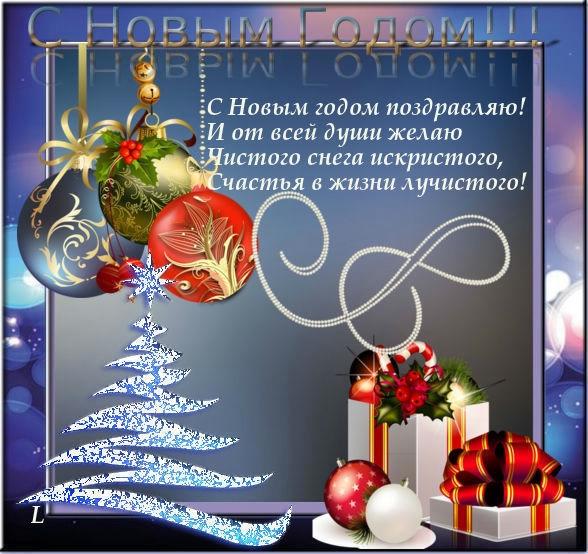 Открытки с поздравлениями на новый год 2016