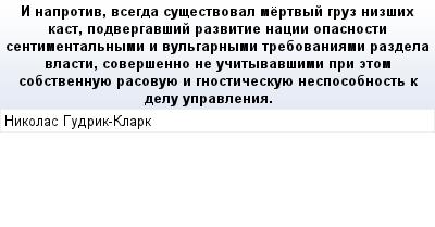 mail_87805995_I-naprotiv-vsegda-susestvoval-mertvyj-gruz-nizsih-kast-podvergavsij-razvitie-nacii-opasnosti-sentimentalnymi-i-vulgarnymi-trebovaniami-razdela-vlasti-soversenno-ne-ucityvavsimi-pri-etom (400x209, 13Kb)