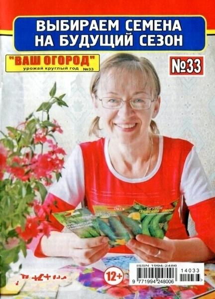 2920236_1420015779_vashogorod_urozhajkruglyjgod33dekabr2014 (432x600, 181Kb)