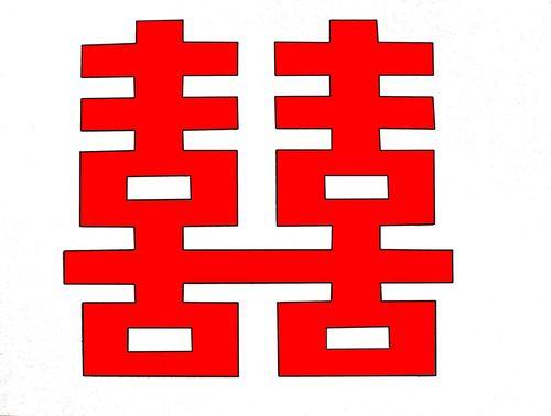Символ двойного счастья