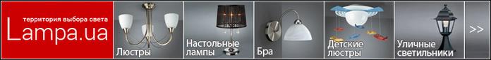 LAMPA.UA - светильники, люстры, лампы