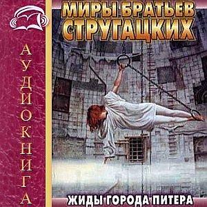 strugatskie_zhidj (300x300, 131Kb)
