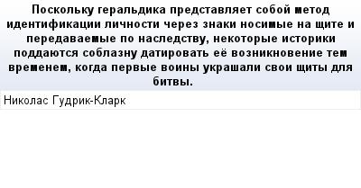 mail_87301659_Poskolku-geraldika-predstavlaet-soboj-metod-identifikacii-licnosti-cerez-znaki-nosimye-na-site-i-peredavaemye-po-nasledstvu-nekotorye-istoriki-poddauetsa-soblaznu-datirovat-ee-vozniknov (400x209, 12Kb)