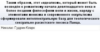 mail_87822267_Takim-obrazom-etot-_idealizm_-kotoryj-mozet-byt-vozveden-k-romantizmu-nacala-devatnadcatogo-veka-i-bolee-pozdnim-filosofiam-voli-i-zizni-naradu-s-elementami-monizma-i-sovremennogo-okkul (400x209, 14Kb)