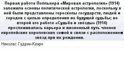 mail_87826084_Pervaa-rabota-Pollnera-_Mirovaa-astrologia_-1914-zalozila-osnovy-politiceskoj-astrologii-poskolku-v-nej-byli-predstavleny-goroskopy-gosudarstv-luedej-i-gorodov-s-celue-opredelenia-ih-bu (400x209, 18Kb)