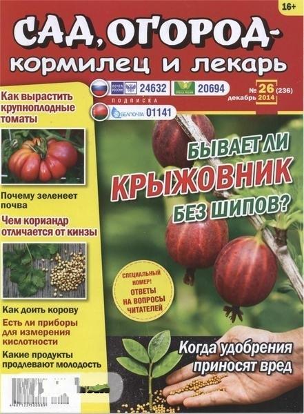 2920236_1420188221_sadogorodkormilecilekar262014 (441x600, 192Kb)