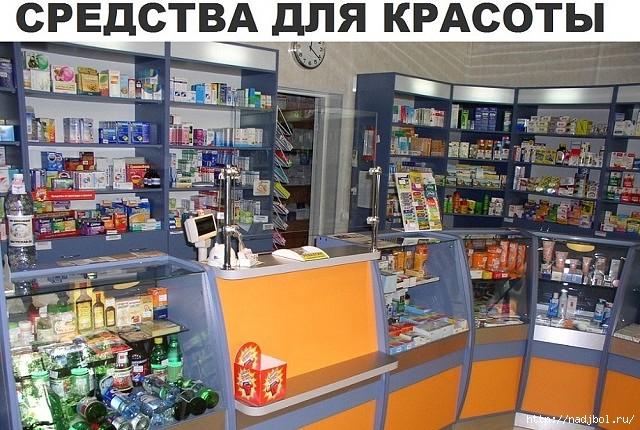 красота в аптеке/5186405_getImage_3 (640x430, 241Kb)