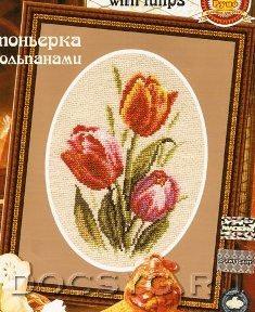 Б-015 Бутоньерка с тюльпанами (235x288, 108Kb)