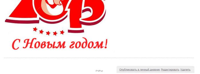 Черновик _ Дневник Nata_Liya _ LiveInternet - Российский Сервис Онлайн-Дневников - Google Chrome 2015-01-02 17.31.57 (700x259, 100Kb)