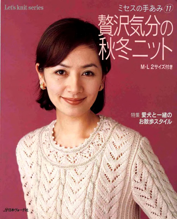 Let's knit series 11 sp-kr_1 (567x700, 400Kb)