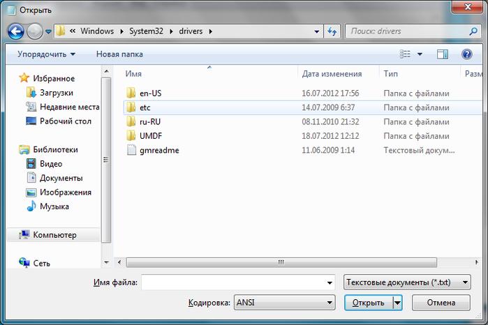 Файл hosts в Windows 7 восстановление файла hosts