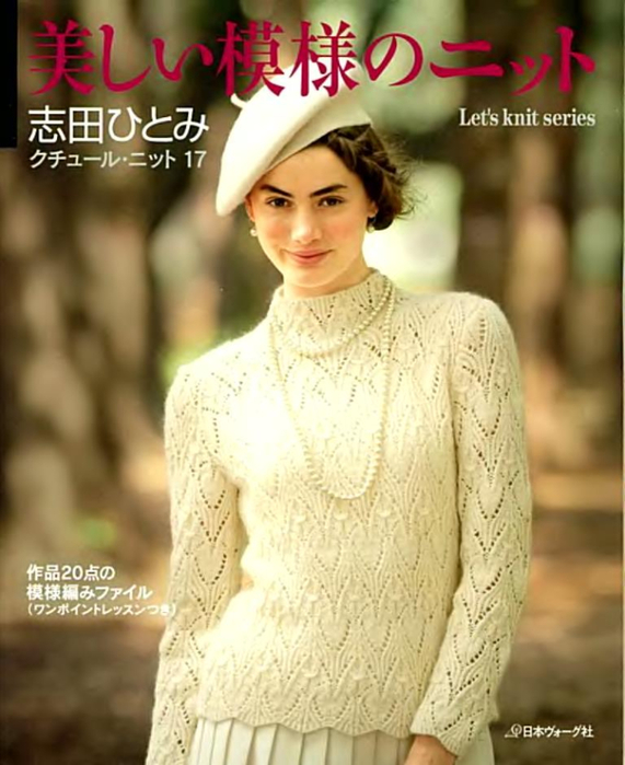 Let's knit series NV80288 2012 sp_1 (571x700, 340Kb)