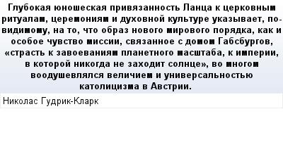 mail_87899669_Glubokaa-uenoseskaa-privazannost-Lanca-k-cerkovnym-ritualam-ceremoniam-i-duhovnoj-kulture-ukazyvaet-po-vidimomu-na-to-cto-obraz-novogo-mirovogo-poradka-kak-i-osoboe-cuvstvo-missii-svaza (400x209, 18Kb)