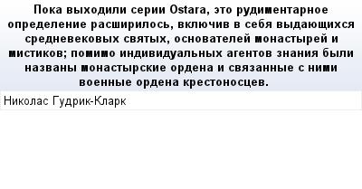 mail_87900275_Poka-vyhodili-serii-Ostara-eto-rudimentarnoe-opredelenie-rassirilos-vklueciv-v-seba-vydauesihsa-srednevekovyh-svatyh-osnovatelej-monastyrej-i-mistikov_-pomimo-individualnyh-agentov-znan (400x209, 14Kb)