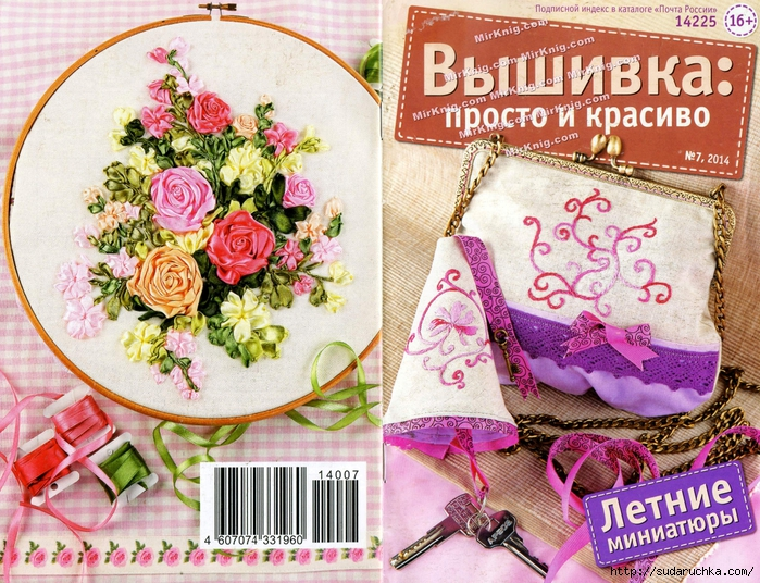 MirKnig.com_ Летние миниатюры_Страница_1 (700x536, 434Kb)