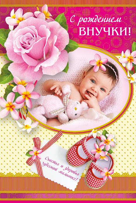 Поздравления с новорожденной с внучкой