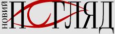 2285933_logo_Novii_Poglyad (228x69, 5Kb)