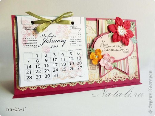 Как сделать именной календарь