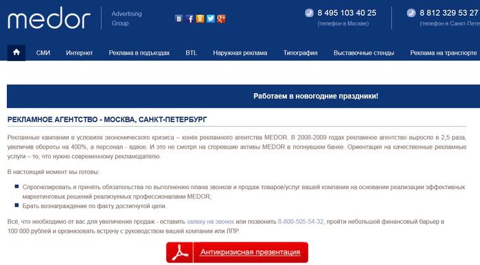 рекламные агентства Москвы, рекламные компании Москвы, /4682845_Reklama (700x387, 180Kb)