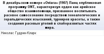 mail_87956573_V-dekabrskom-nomere-_Ostara_-1907-Lanc-opublikoval-programmu-ONT-harakterizua-orden-kak-arijskoe-obsestvo-vzaimopomosi-prizvannoe-vospityvat-rasovoe-samosoznanie-posredstvom-genealogice (400x209, 16Kb)