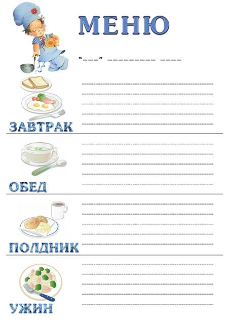 Меню Для Детского Сада Бланк Скачать Бесплатно - фото 6