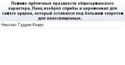 mail_87958172_Pomimo-publicnyh-prazdnestv-obsegermanskogo-haraktera-Lanc-izobrel-sluzby-i-ceremonial-dla-samogo-ordena-kotoryj-ostavalsa-pod-bolsim-sekretom-dla-neposvasennyh. (400x209, 10Kb)