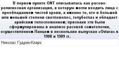 mail_87987954_V-pervom-punkte-ONT-opisyvalas-kak-rasovo-religioznaa-organizacia-v-kotoruue-mogli-vhodit-lica-s-preobladaniem-cistoj-krovi-a-imenno-te-kto-v-bolsej-ili-mensej-stepeni-svetlovolos-golub (400x209, 17Kb)